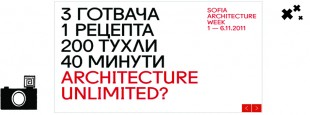 Semana de la Arquitectura en Sofia